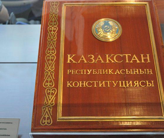Қайран, Конституция…