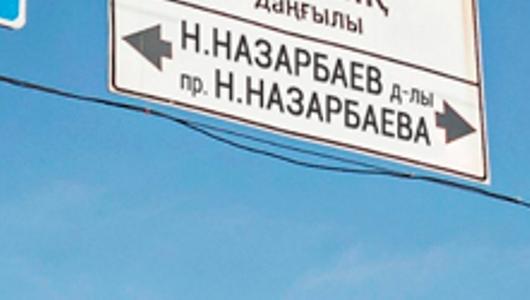 Шымкентте Астана даңғылына Назарбаев деп өзгертілуі мүмкін