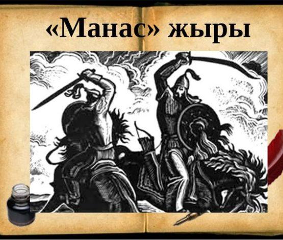 «МАНАС» ЖЫРЫНЫҢ ЗЕРТТЕЛУІ ЖӘНЕ ТҮРКІ ФОЛЬКЛОРЫНАН АЛАТЫН ОРНЫ