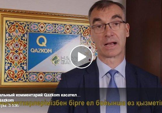 Qazkom банкі кешірім сұрады