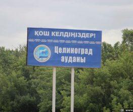 Ақмола облысында екі ауылдың және 23 көшенің атауы қазақшаланды (аудио)
