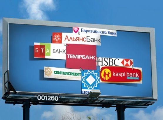Банк секторы: бүгіні белгілі, ертеңі қандай?
