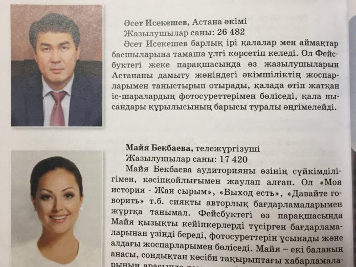 фото - sputniknews.kz