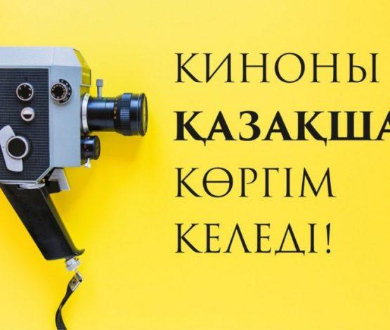 «Киноны қазақша көргім келеді!»