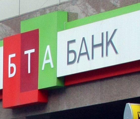 МКД қызметкері «БТА Банк» АҚ ісі бойынша $1 млн бопсалаған – Бас прокуротура