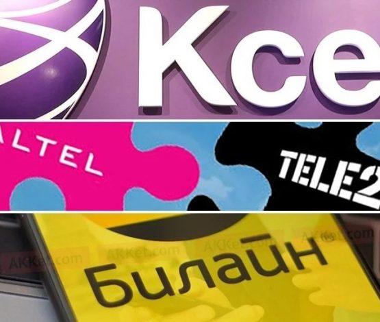 Tele2 компаниясы Қазақстандағы үлесін сатады