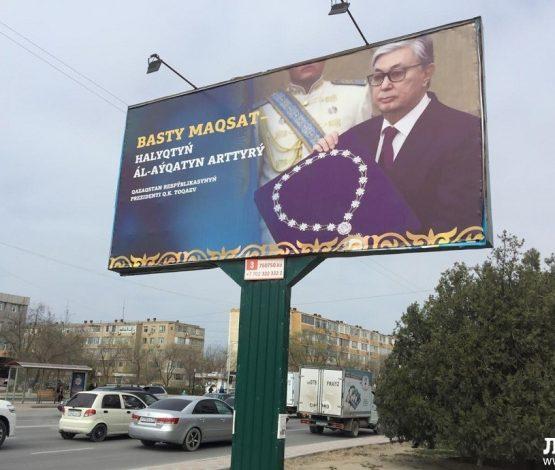 Ақтауда президент Қ.Тоқаев бейнеленген билбордтарды ауыстырып тастады