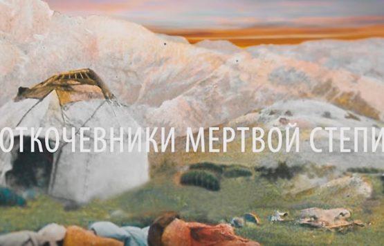 Досым Сәтпаевтың ашаршылық туралы деректі фильмі (видео)