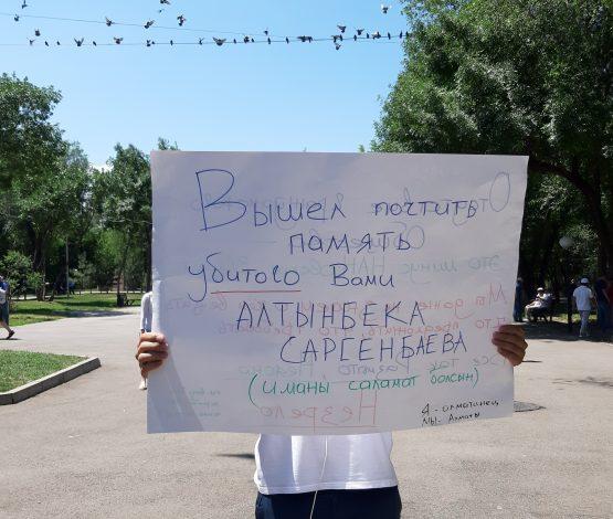 Алматыдағы митингіге жүздеген адам қатысты (фото)