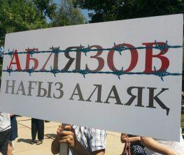 Алматыда Нұр Отанның ұйымдастыруымен бейбіт митинг өтті