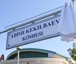 Алматыда Әбіш Кекілбайұлы атындағы көшенің ашылуы болды