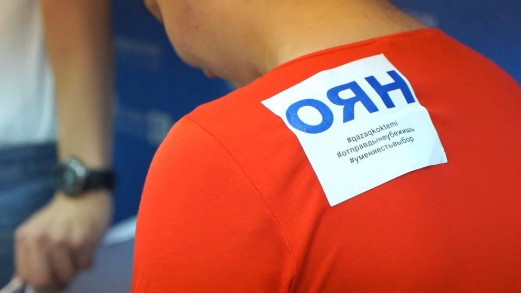 Оян, Тоқаев!
