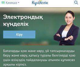 kundelik.kz уақытша тоқтатылсын - депутат