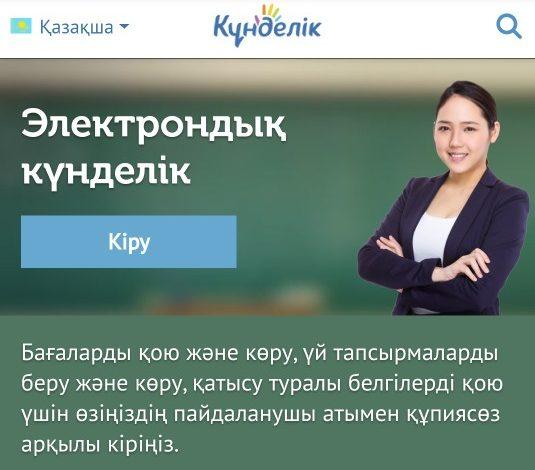 kundelik.kz уақытша тоқтатылсын – депутат