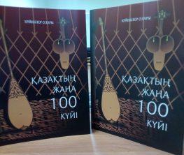 «Қазақтың жаңа 100 күйі» жинағында 32 өнерпаздың күйлері бар