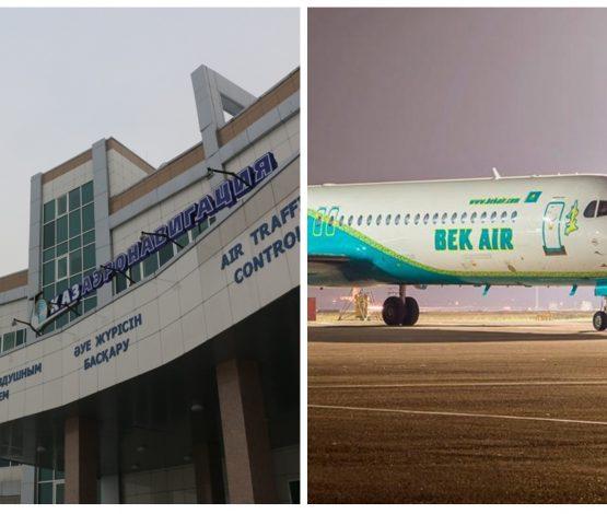 """""""Қазаэронавигация"""" Bek Air компаниясының болжамын жоққа шығарды"""