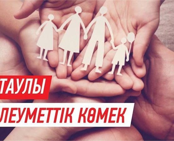 Астанада атаулы әлеуметтік көмекке өтініш қабылдау басталды