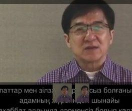 Джеки Чан: Мықты бол, Қытай, мықты бол, Қазақстан! Біз біргеміз!