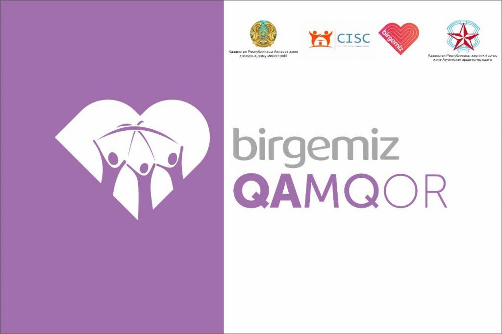 """""""Birgemiz: Qamqor"""" гранттар байқауына шақырады"""