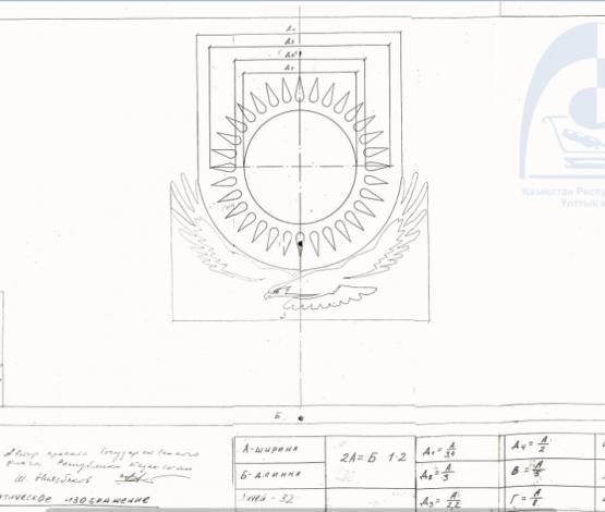 Ұлттық архив мемлекеттік рәміздер туралы құжаттар көшірмесін жариялады