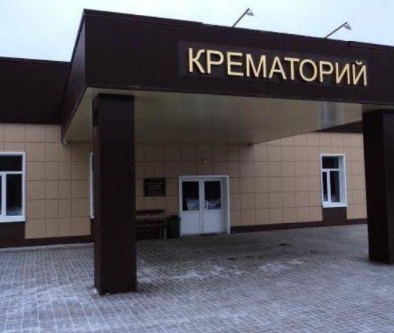 Астанада крематорий салына ма?