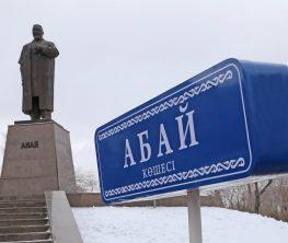 Қарағандыдағы Ленин көшесі  Абай Құнанбайұлы көшесі болып ауыстырылды