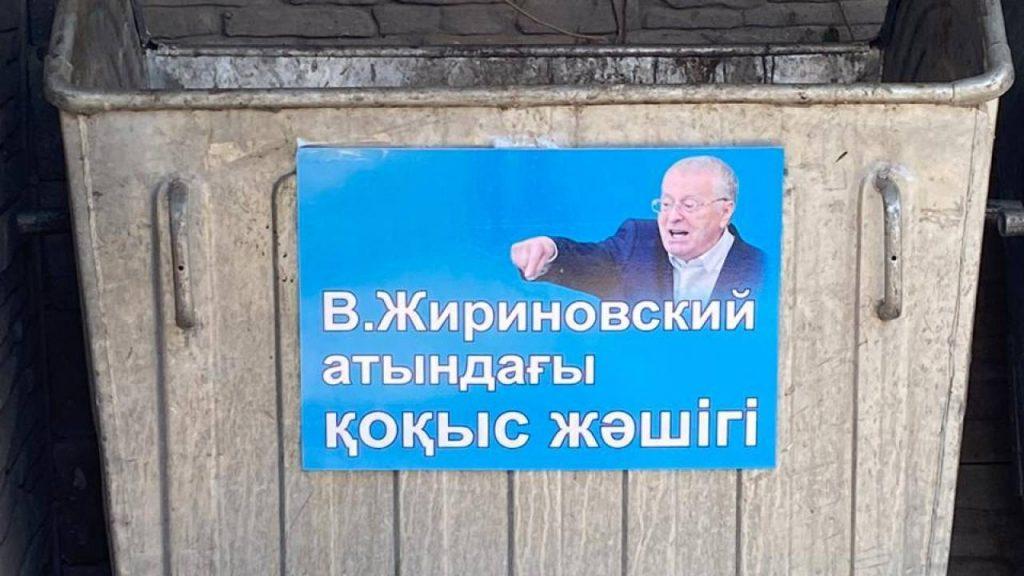 Қоқыс жәшігіне Жириновскийдің аты берілді