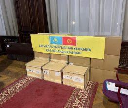 Қазақстан Қырғызстанға 400 миллион теңгенің көмегін берді