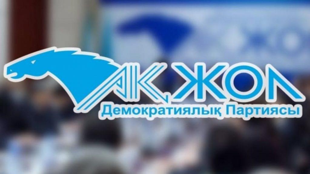 """""""Ақ жол"""" партиясы мәжіліске кандидаттар тізімін жариялады"""