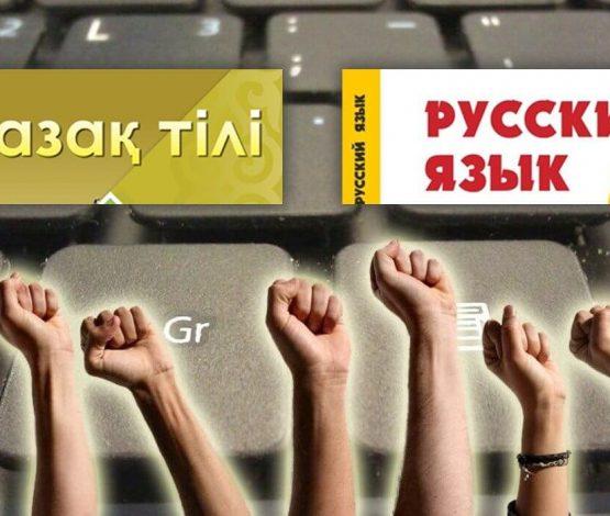 Зерттеу: Қазақстанда орыс тілі үстемдікке ие. Тіл туралы бағдарламалар неге орындалмайды?