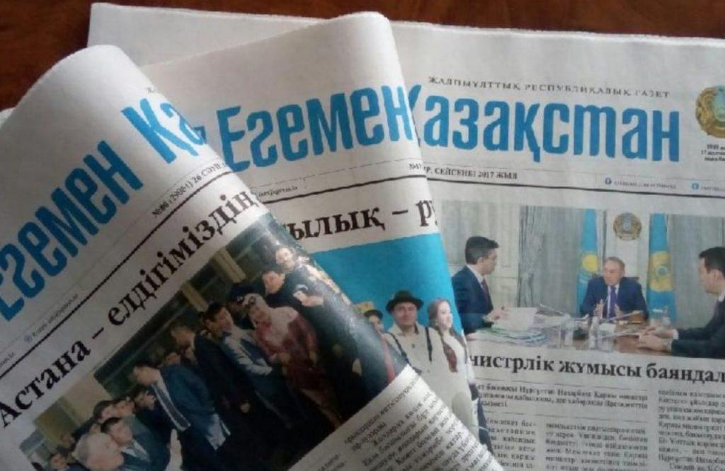 «Егемен Қазақстан» газетіне арналған қағаз құны – жарты миллиард теңге