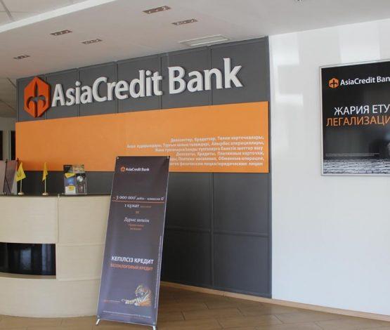 AsiaCredit Bank  лицензиясыз қалды