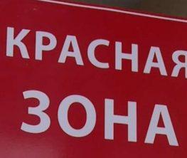 Нұр-Сұлтан, Алматы, Батыс Қазақстан облыстары қызыл аймақта